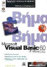 microsoft visual basic 60 professional bima bima photo