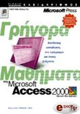 grigora mathimata stin access 2000 photo