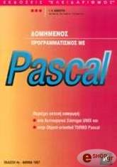 domimenos programmatismos me pascal photo