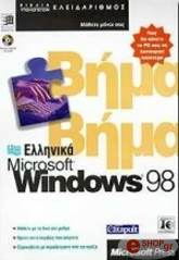 ellinika windows 98 bima pros bima photo