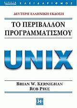 to periballon programmatismoy unix photo