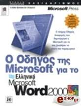 o odigos tis microsoft gia to elliniko word 2000 photo