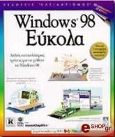 ellinika windows 98 eykola photo