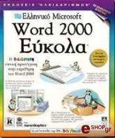 elliniko word 2000 eykola photo