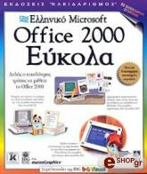 elliniko microsoft office 2000 eykola photo