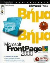 microsoft frontpage 2000 bima bima photo