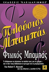 ploysios mpampas ftoxos mpampas photo