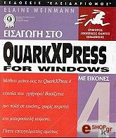 eisagogi sto quarkxpress 4 for windows me eikones photo