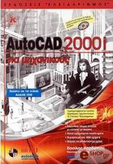 autocad 2000i gia mixanikoys photo