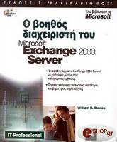 o boithos diaxeiristi toy microsoft exchange 2000 server photo