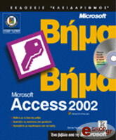 microsoft access 2002 bima bima photo