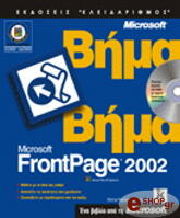 microsoft frontpage 2002 bima bima photo