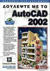 doylepste me to autocad 2002 photo