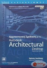 arxitektoniki sxediasi me to autodesk architectural desktop photo