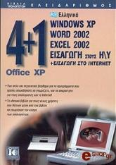 4 1 office xp windows word 2002 exel 2002 eisagogi stoys i y syn eisagogi sto internet photo