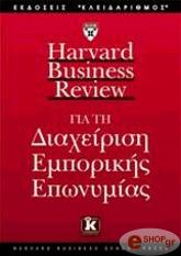 harvard business review gia ti diaxeirisi epmorikis eponymias photo