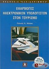 efarmoges ilektronikon ypologiston ston toyrismo cd photo