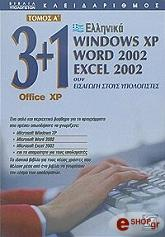 3 1 office xp tomos a ellinikawindows xp word 2002 excel 2002 syn eisagogi stoys i y photo