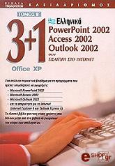3 1 office xp tomos b ellinika powerpoint 2002 access 2002 outlook 2002 syn eisagogi sto internet photo