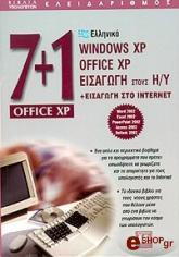 7 1 eisagogi stoys i y windows xp office xp internet photo