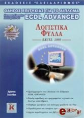 odigos epityxias gia to diploma ecdl advanced excel 2000 photo