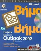 elliniko outlook 2002 bima bima photo