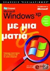 ellinika microsoft windows xp me mia matia photo
