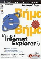 elliniko microsoft internet explorer 6 bima pros bima photo