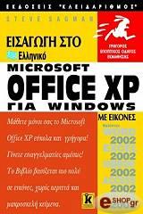 eisagogi sto elliniko microsoft office xp gia windows me eikones photo