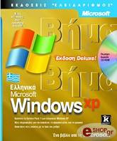 ellinika windows xp bima bima deluxe ekdosi cd photo