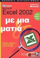 elliniko microsoft excel 2002 me mia matia photo