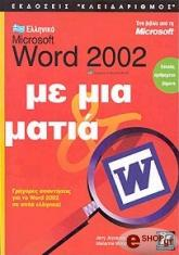 elliniko microsoft word 2002 me mia matia photo