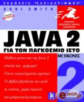 java 2 gia ton pagkosmio isto me eikones photo