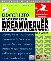 eisagogi sto macromedia dreamweaver mx gia windows macintosh me eikones photo