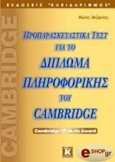 proparaskeyastika test gia to diploma pliroforikis cambridge it skills award photo