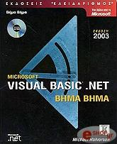 microsoft visual basic net 2003 bima bima photo