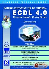 odigos epityxias gia to diploma ecdl 40 tomos a photo