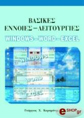 basikes ennoies leitoyrgies windows word excel photo