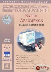 ecdl advanced baseis dedomenon access 2002 photo