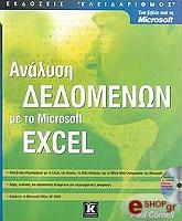 analysi dedomenon me to microsoft excel cd photo