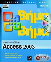microsoft office access 2003 bima bima cd photo