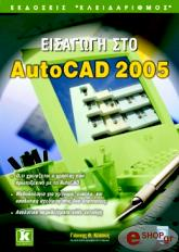 eisagogi sto autocad 2005 photo