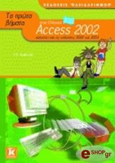 ta prota bimata stin access 2002 photo