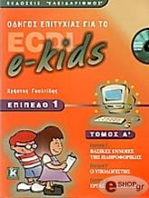 odigos epityxias gia to ecdl e kids epipedo 1 a tomos photo