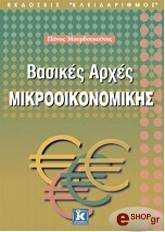 basikes arxes mikrooikonomikis photo