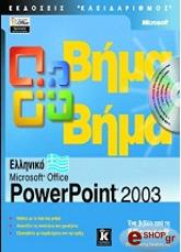 elliniko microsoft office powerpoint 2003 bima bima photo
