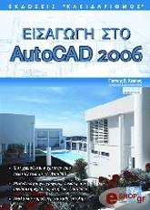 eisagogi sto autocad 2006 photo