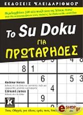 to su doku gia protarides photo