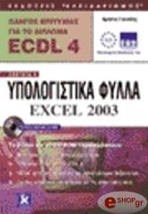odigos epityxias gia to diploma ecdl 4 enothta 4 photo