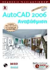 autocad 2006 anabathmisi photo
